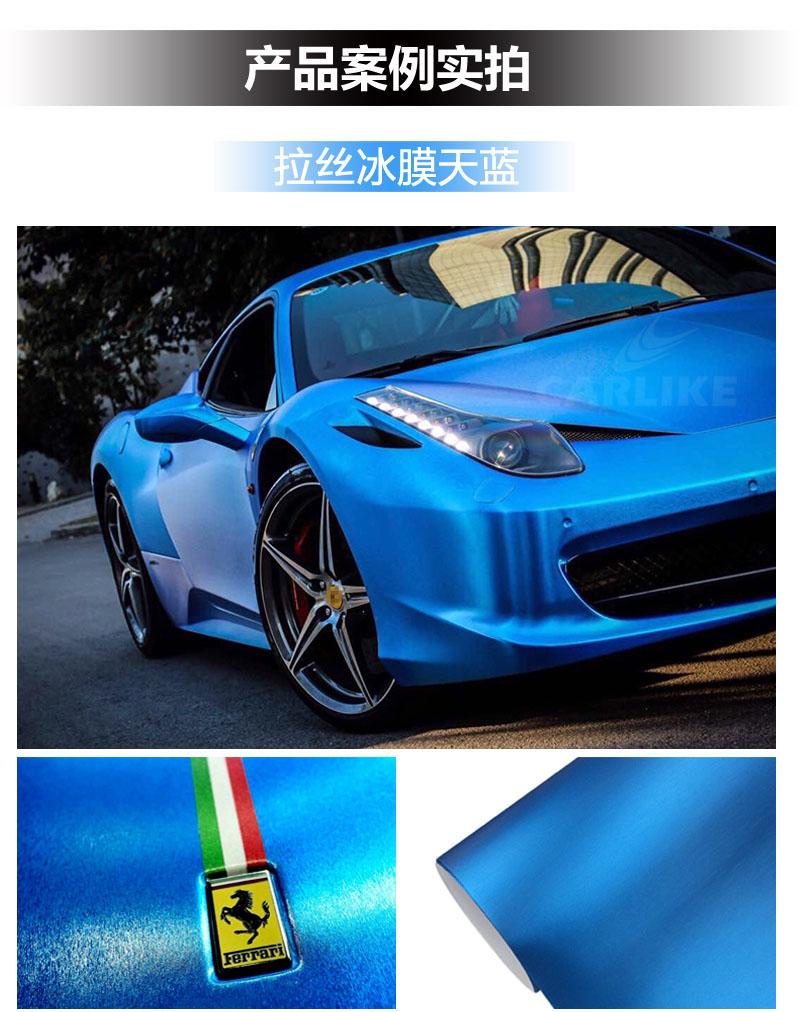 卡莱克CL-CB冰膜拉丝车身手机电脑改色膜