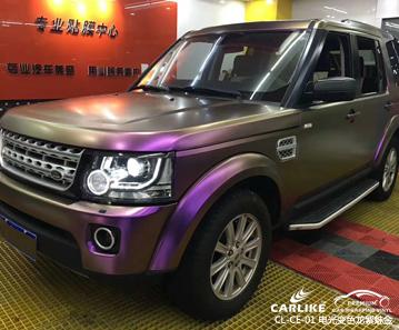 CARLIKE卡莱克™CL-CE-01路虎变色龙紫变金汽车改色膜