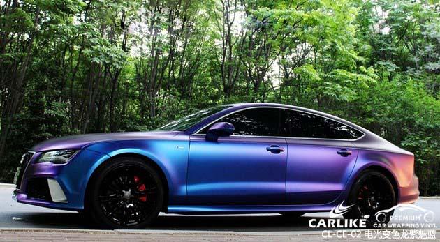卡莱克™CL-EM-02奥迪电光变色龙紫魅蓝整车改色贴膜