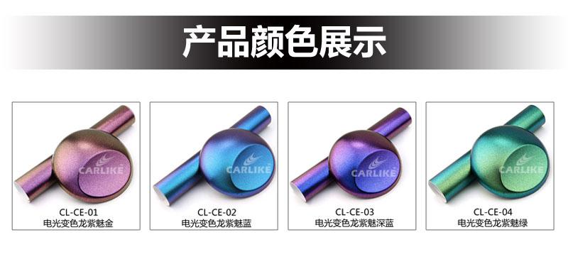 卡莱克CL-CE电光变色龙闪点改色膜
