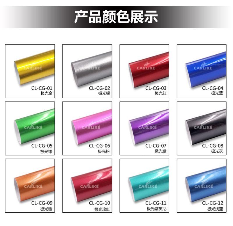 卡莱克CL-CG电镀极光整车改色膜