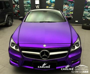 CARLIKE卡莱克™CL-CM-11奔驰哑光电镀冰膜紫全车改色膜