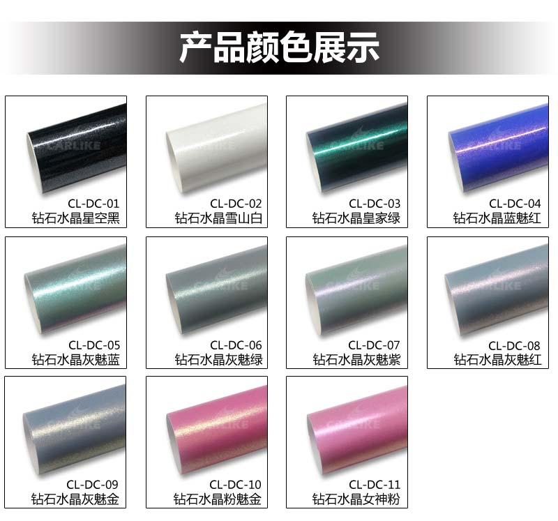 卡莱克CL-DC钻石水晶金属改色膜