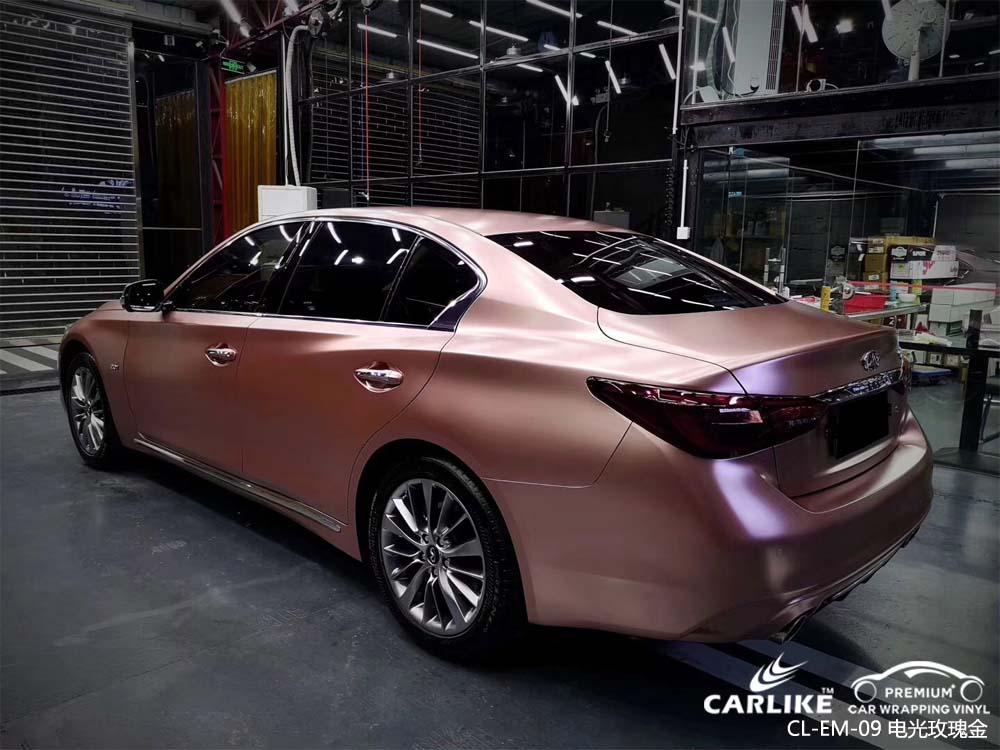 卡莱克™CL-EM-09英菲尼迪金属电光玫瑰金全车改色膜
