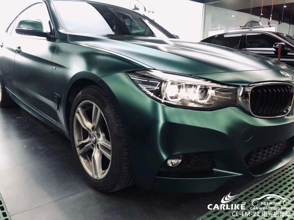 卡莱克™CL-EM-21宝马金属电光祖母绿汽车改色膜