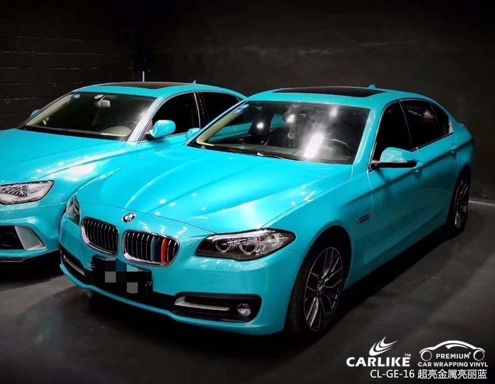 卡莱克™CL-GE-16宝马奥迪超亮金属亮丽蓝汽车改色膜