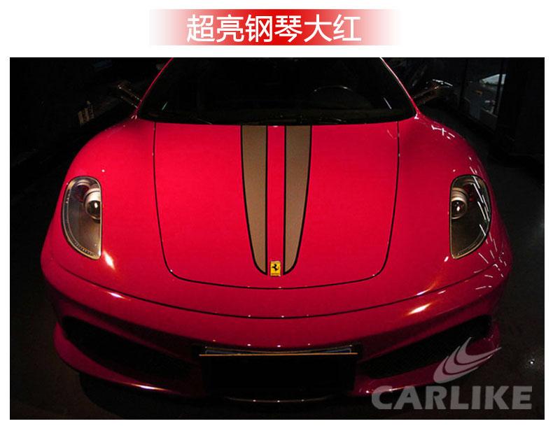卡莱克CL-GM超亮钢琴整车改色膜