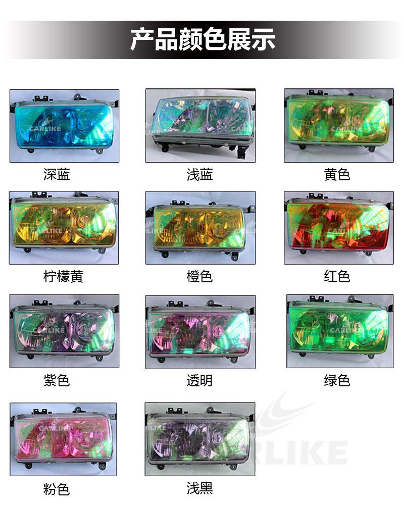 卡莱克CL-HL-CM变色龙汽车大灯改色膜