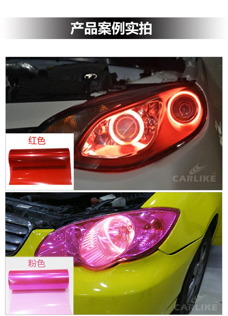 卡莱克汽车车身改色大灯膜系列之大灯膜