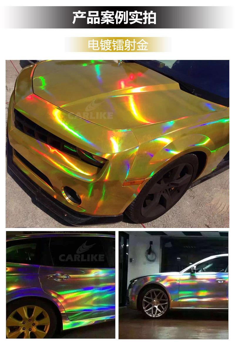 卡莱克CL-LS电镀镭射整车改色膜