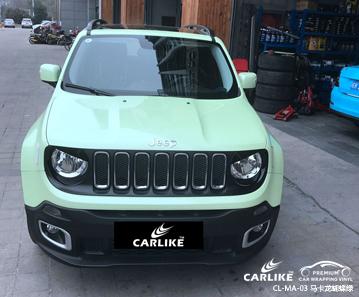 CARLIKE卡莱克™CL-MA-03吉普马卡龙蝴蝶绿整车改色膜