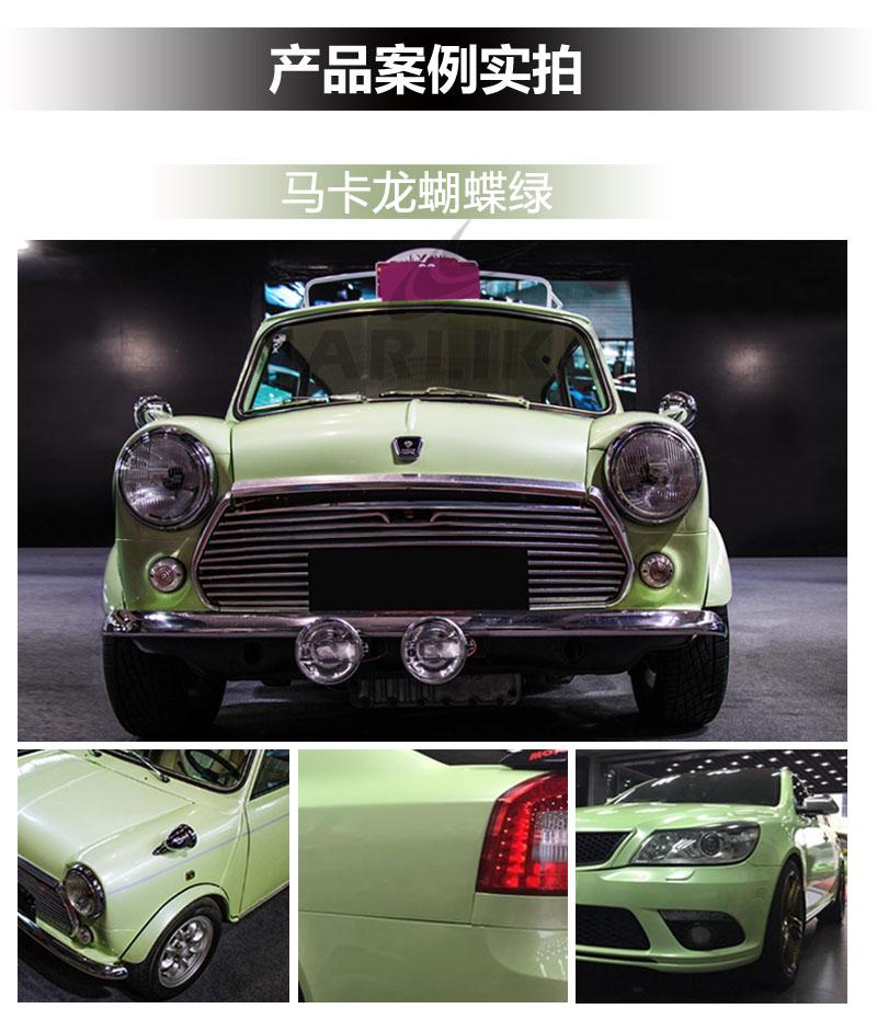 马卡龙汽车改色膜贴车效果图展示