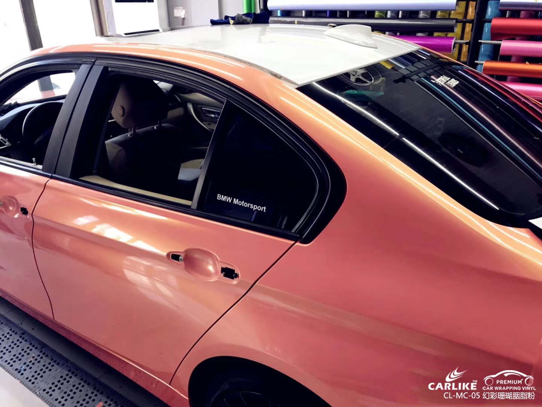 卡莱克™CL-MC-05宝马幻彩珊瑚胭脂粉整车改色贴膜