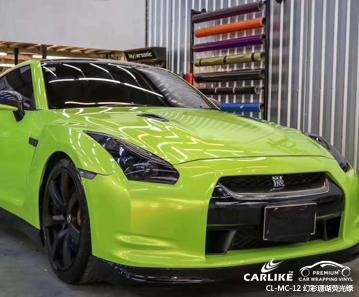 CARLIKE卡莱克™CL-MC-12东风日产幻彩珊瑚荧光绿汽车改色膜