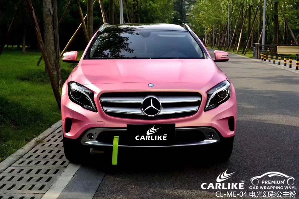 卡莱克™CL-ME-04奔驰电光幻彩公主粉整车改色膜