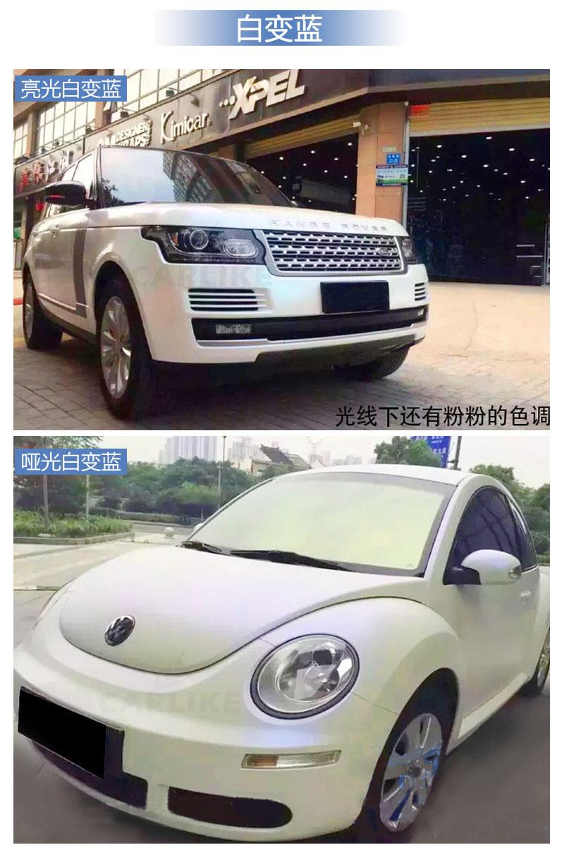 卡莱克CL-MW珠光幻彩白变车身改色膜