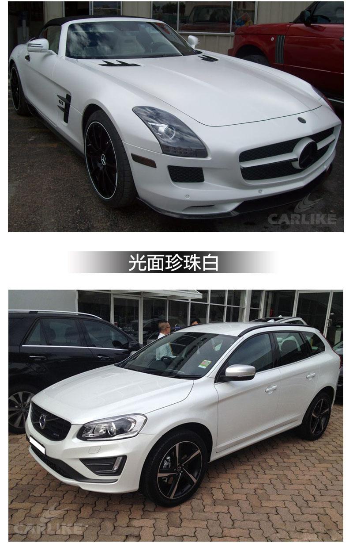 卡莱克CL-PW珍珠白全车改色膜