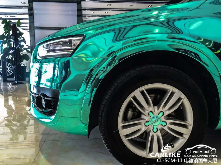 卡莱克™CL-SCM-11奥迪电镀镜面蒂芙尼整车改色膜