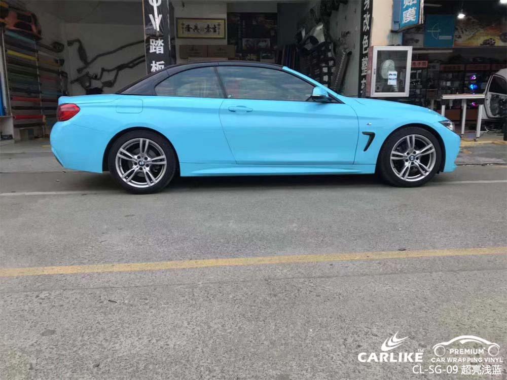 卡莱克™CL-SG-09宝马超亮浅蓝整车改色贴膜
