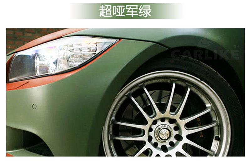 卡莱克CL-SM超哑整车改色膜