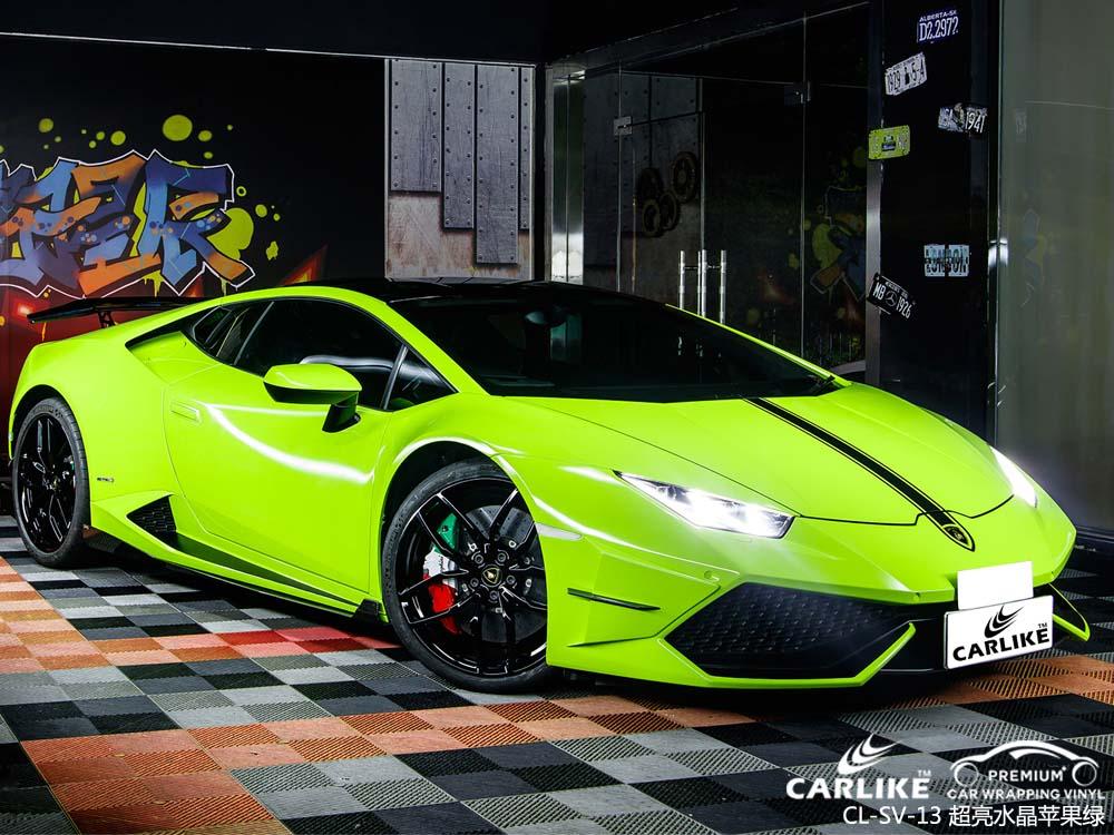 卡莱克™CL-SV-13兰博基尼超亮水晶苹果绿全车改色贴膜