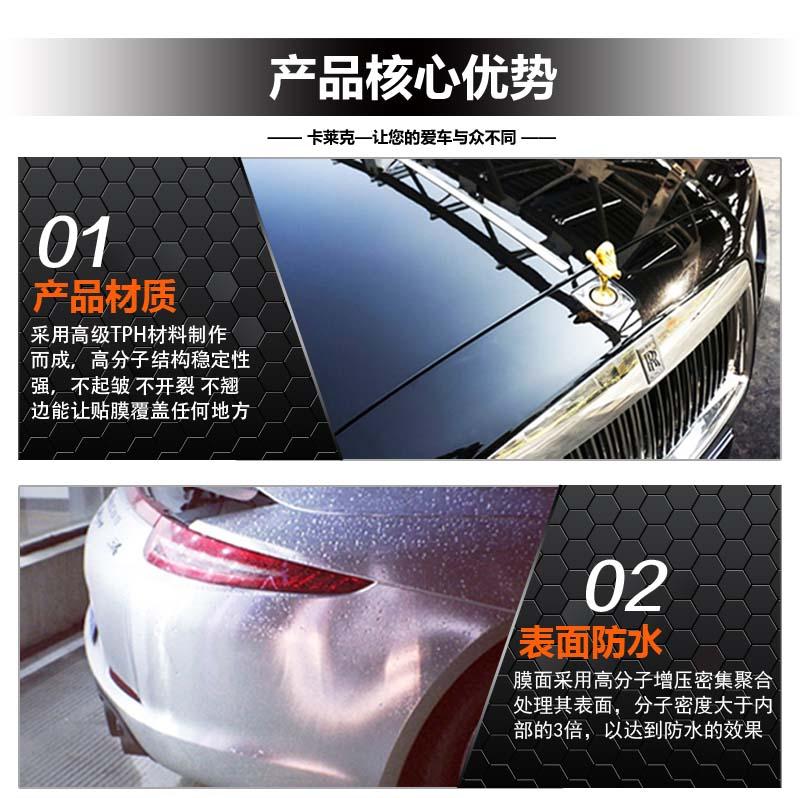 卡莱克CL-PPF-TPU透明隐形车衣车漆保护膜