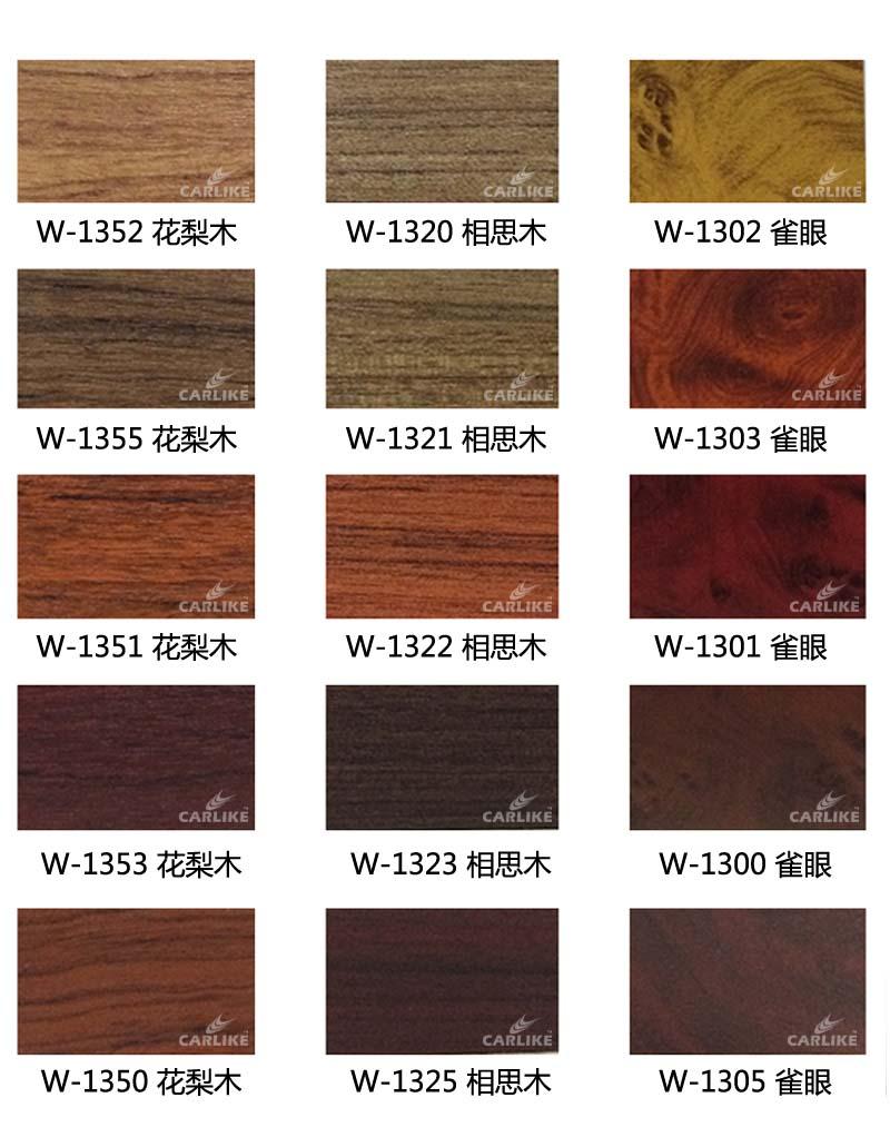 CARLIKE卡莱克™内饰装饰膜系列之木纹装饰膜