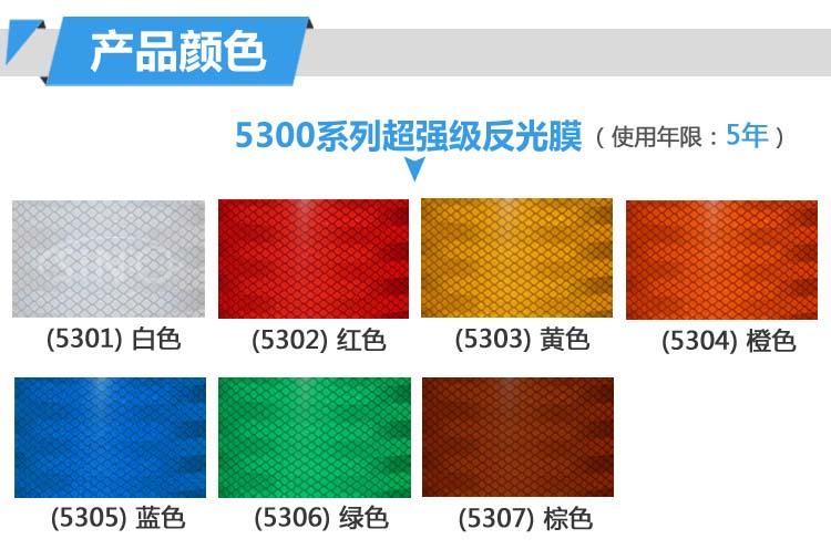5200 EGP微棱镜型蜂窝状工程级反光膜