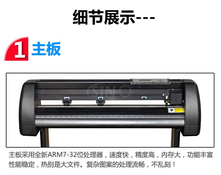 欣浪刻字机车贴拉花广告不干胶贴膜电脑割字机
