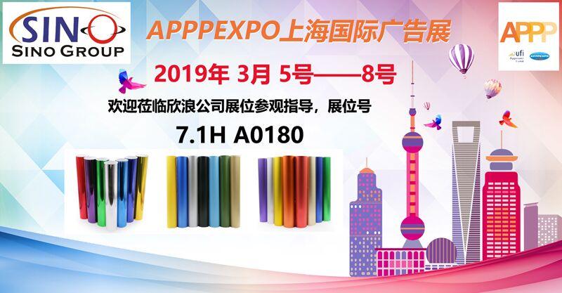 欣浪公司即将于2019年3月参加APPPEXPO上海国际广告展