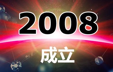 欣浪公司成立于2008年,专注于研发生产和销售贴膜类产品