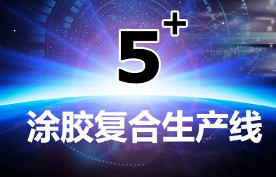 欣浪公司工厂有5条专业的涂胶复合生产线