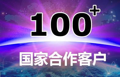 欣浪公司已经成功和全球100多个国家客户合作