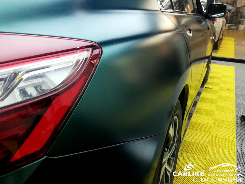 CARLIKE卡莱克™CL-EM-21本田雅阁金属电光祖母绿全车身改色膜