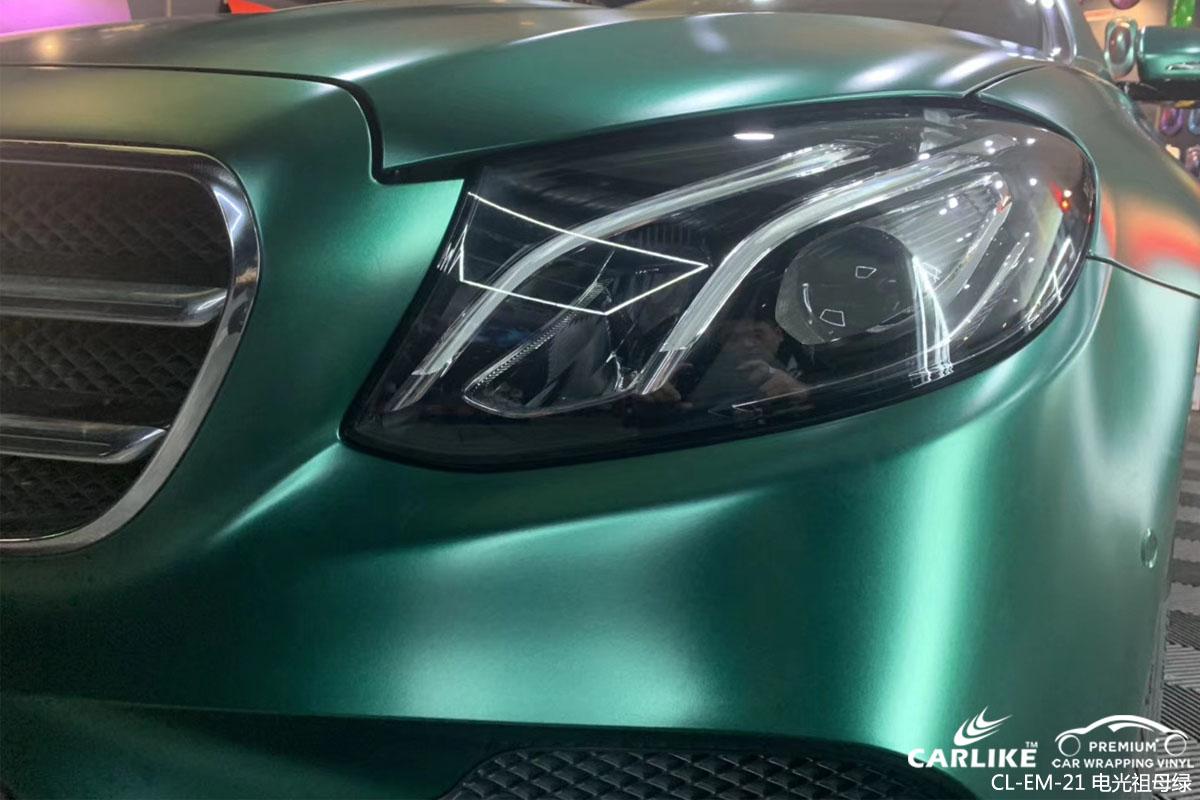 CARLIKE卡莱克™CL-EM-21奔驰金属电光祖母绿全车身贴膜