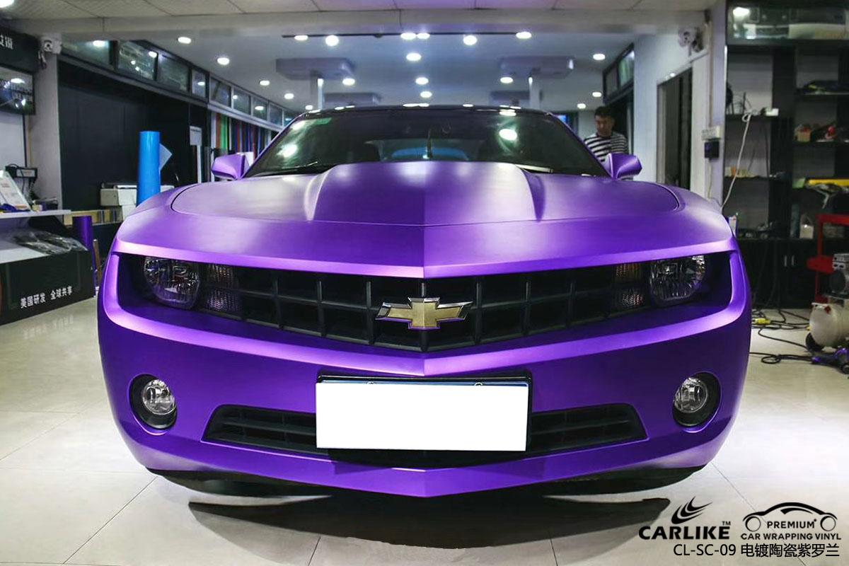 CARLIKE卡莱克™CL-SC-09雪佛兰超哑电镀陶瓷紫罗兰车身改色膜