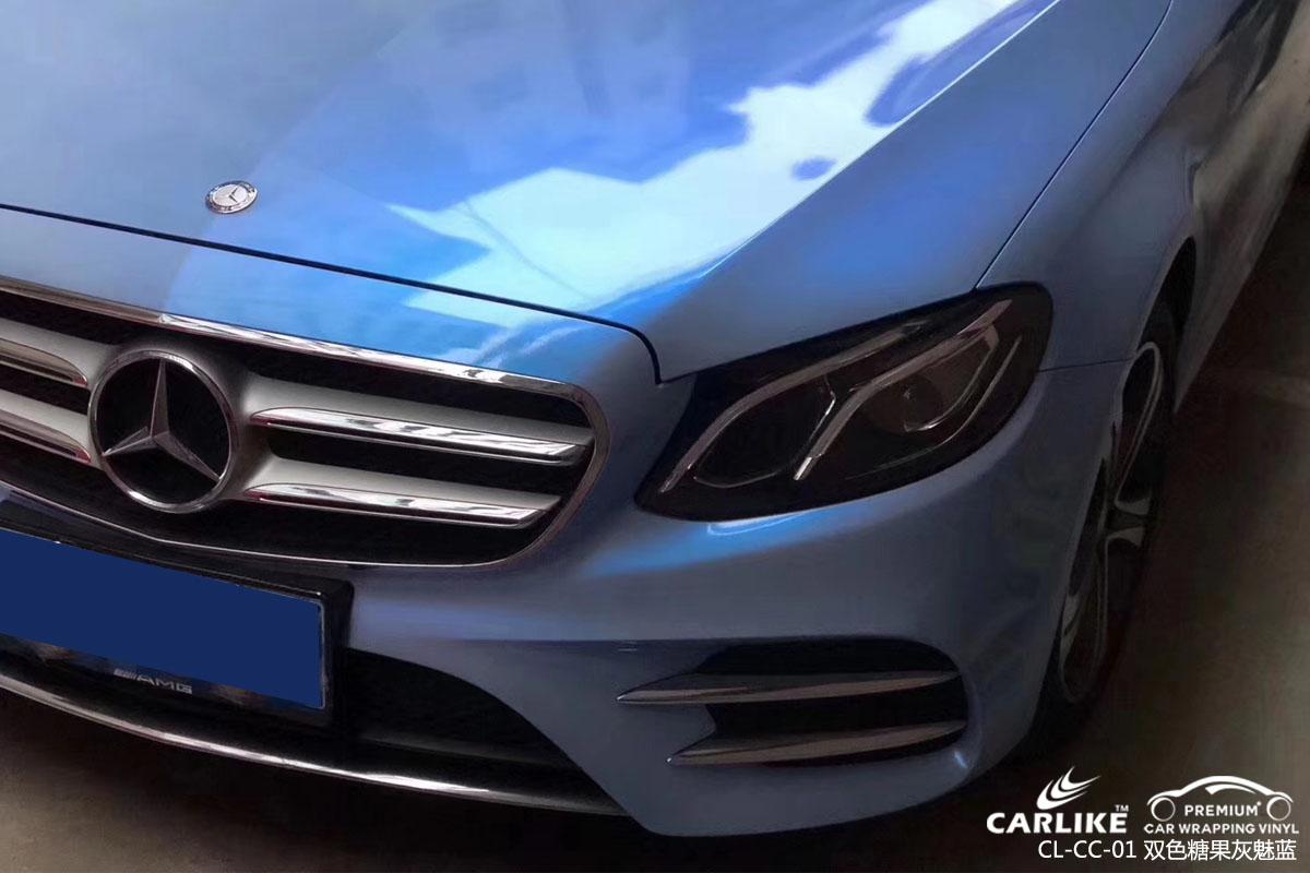 CARLIKE卡莱克™CL-CC-01奔驰超亮双色糖果灰魅蓝汽车改色膜