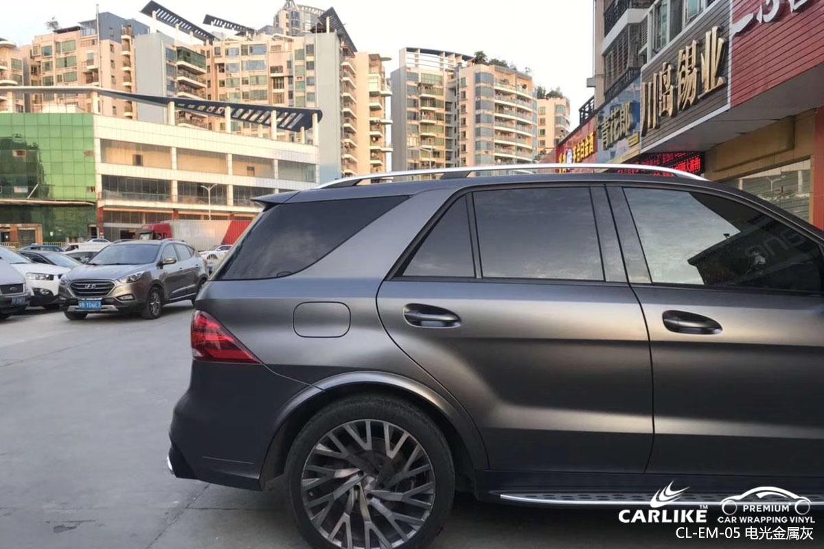 CARLIKE卡莱克™CL-EM-05奔驰金属电光金属灰全车身改色膜