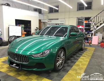 嘉兴玛莎拉蒂Ghibli车身改色超亮金属祖母绿汽车贴膜效果图
