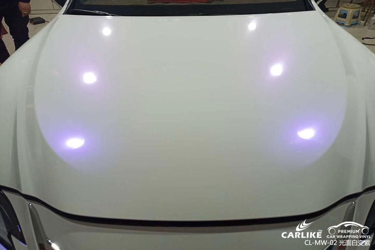 CARLIKE卡莱克™CL-MW-02雷克萨斯珠光幻彩光面白变紫车身改色膜