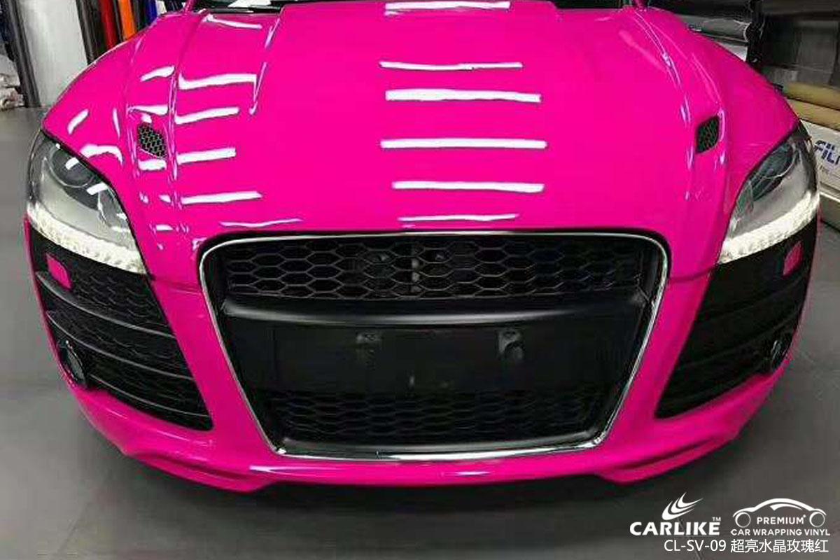 CARLIKE卡莱克™CL-SV-09奥迪超亮水晶玫瑰红车身改色贴膜