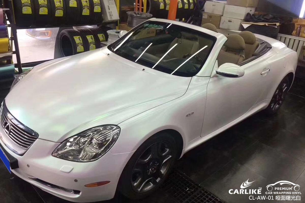 CARLIKE卡莱克™CL-AW-01雷克萨斯哑面曙光女神白车身改色贴膜