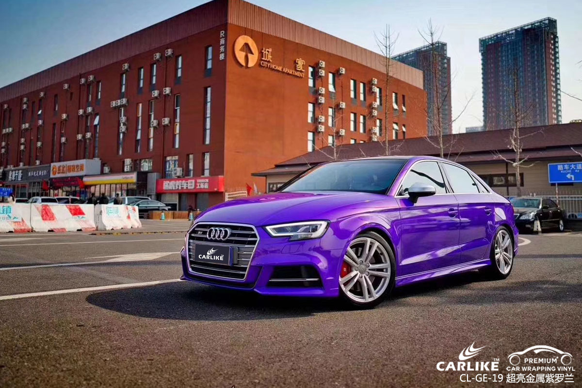 CARLIKE卡莱克™CL-GE-19奥迪超亮金属紫罗兰汽车改色膜