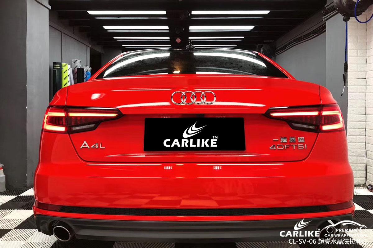 CARLIKE卡莱克™CL-SV-06奥迪超亮水晶法拉利红车身改色膜