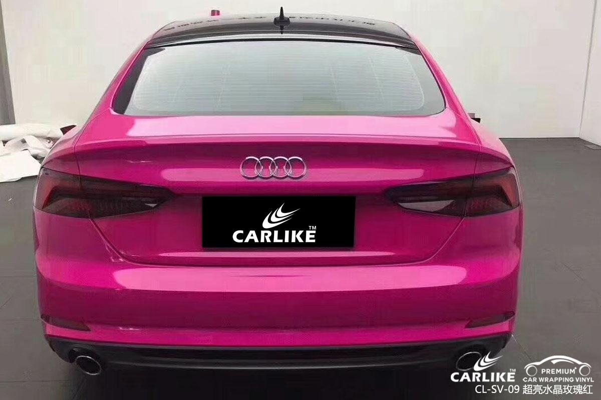 CARLIKE卡莱克™CL-SV-09奥迪超亮水晶玫瑰红全车身改色膜