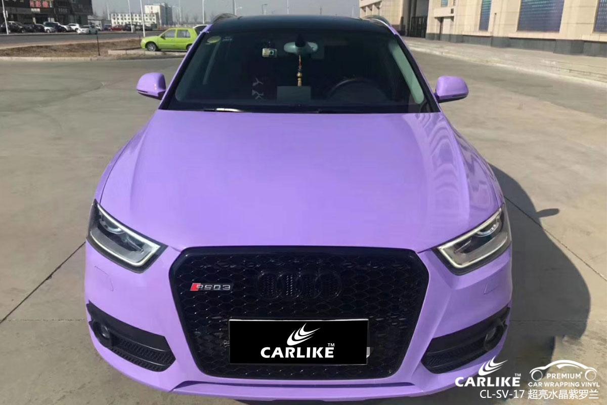 CARLIKE卡莱克™CL-SV-17奥迪超亮水晶紫罗兰车身改色膜