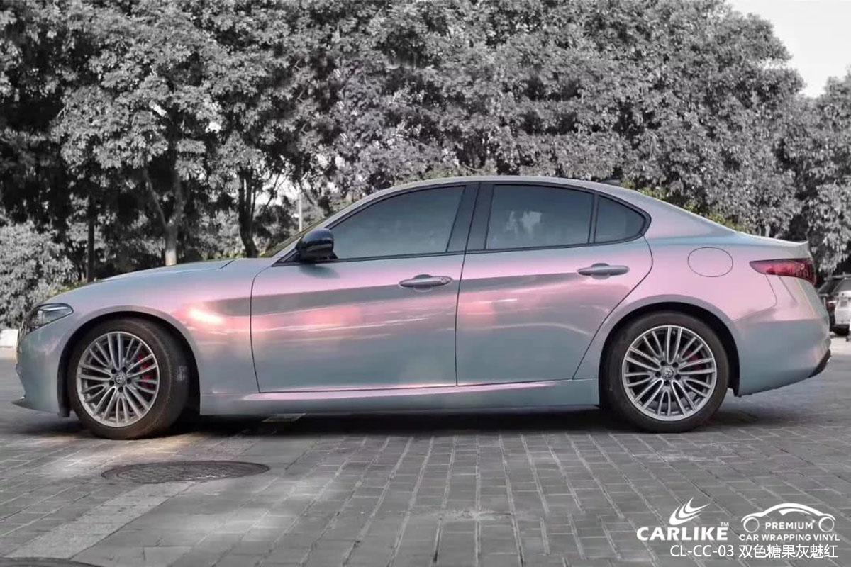 CARLIKE卡莱克™CL-CC-03阿尔法罗密欧双色糖果灰魅红汽车改色膜