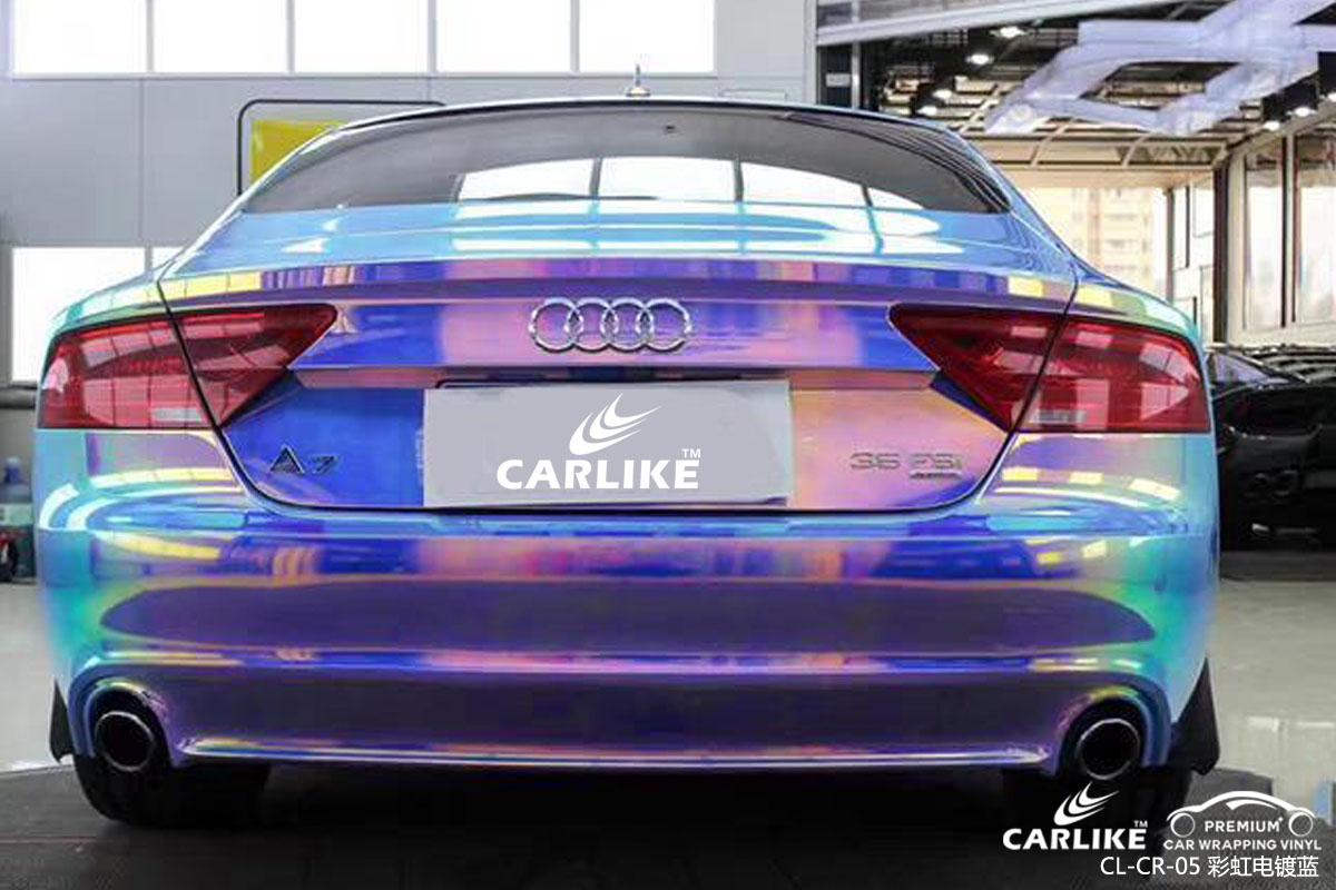 CARLIKE卡莱克™CL-CR-05奥迪彩虹电镀蓝全车身改色膜