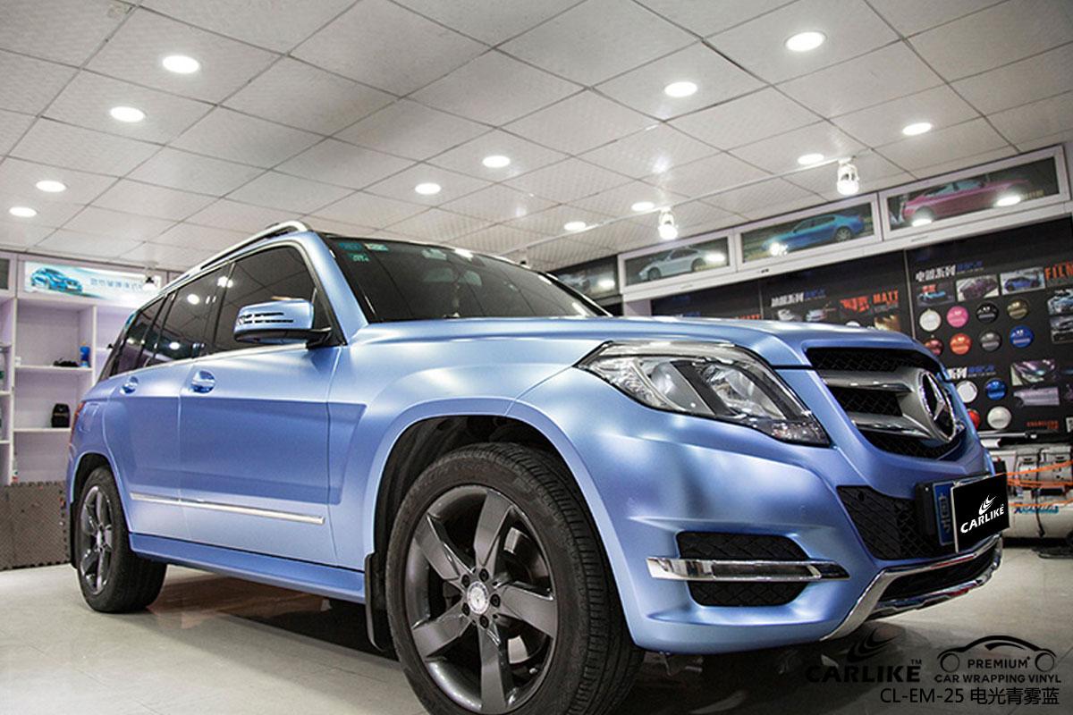 CARLIKE卡莱克™CL-EM-25奔驰金属电光青雾蓝汽车改色膜