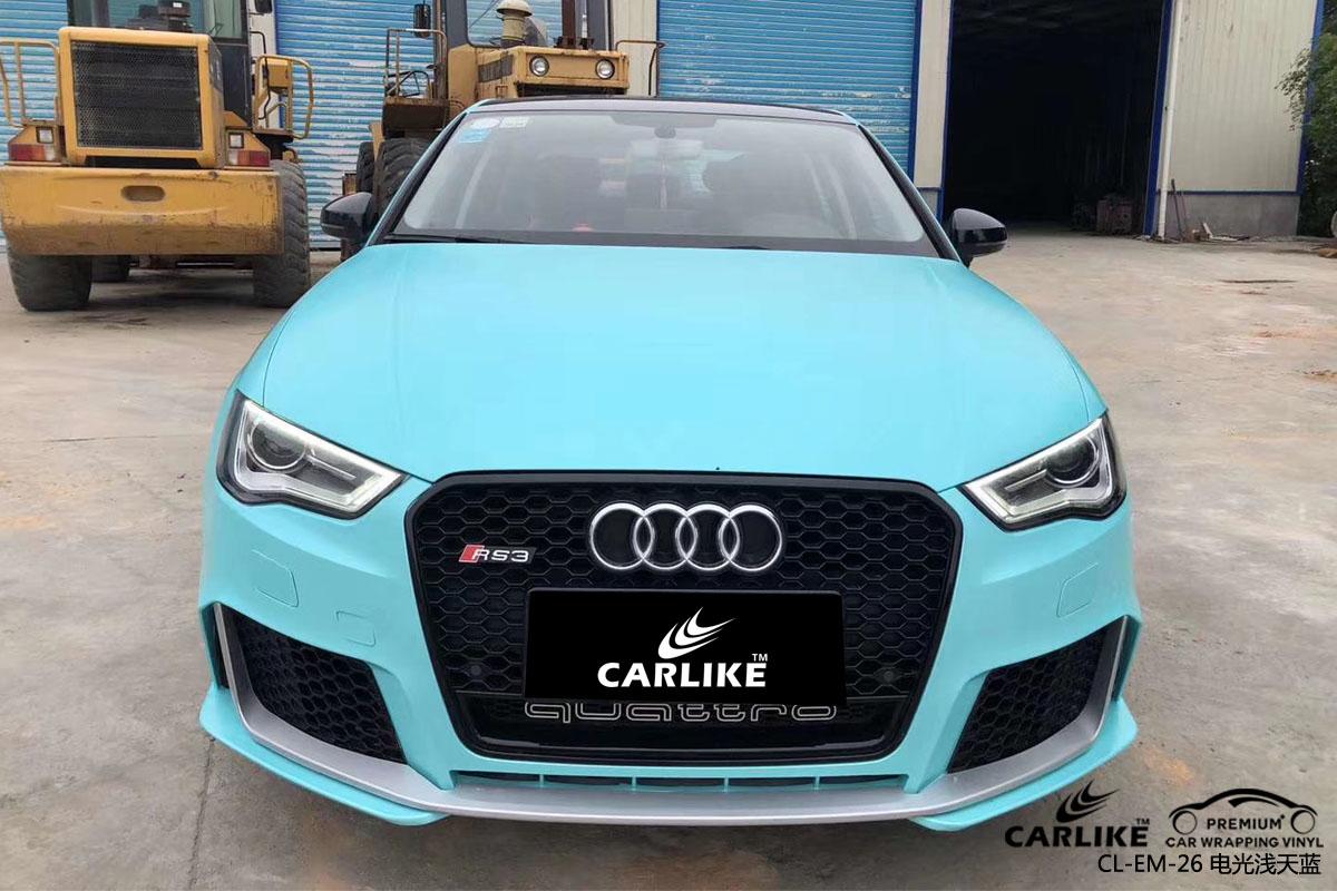 CARLIKE卡莱克™CL-EM-26奥迪金属电光浅天蓝车身改色膜